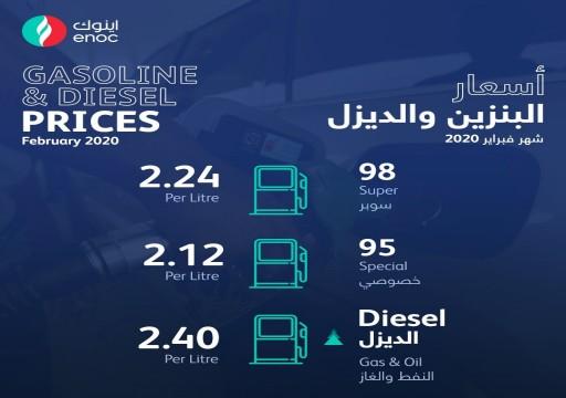 أسعار الوقود في الدولة لشهر فبراير المقبل