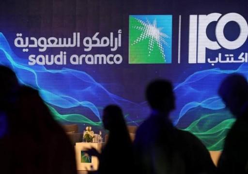 بدء تداول أسهم أرامكو في البورصة السعودية