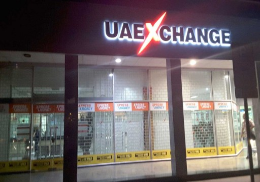 """المركزي يطالب """"الإمارات للصرافة"""" بتسوية أية تحويلات مالية عالقة"""