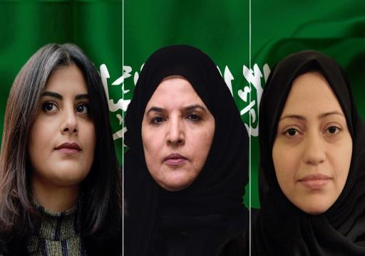 بعد ضغوط دولية.. الإفراج عن 3 معتقلات سعوديات