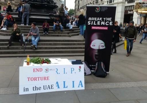 حملة تضامن بلندن مع المعتقلة الشهيدة علياء عبد النور