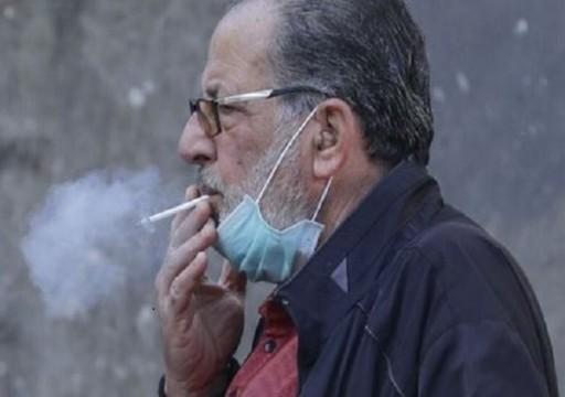 دراسة: أكثر من مليون بريطاني أقلعوا عن التدخين منذ تفشي كورونا