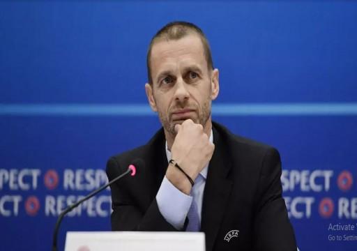 الاتحاد الأوروبي يناقش مصير دوري الأبطال الأربعاء