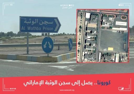 أم الموقوف عبدالله الشامسي في سجن الوثبة: أُدخل العزل جراء كورونا
