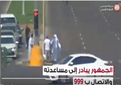 أبوظبي.. مواطنون ينقذون مسنا أغشي عليه في الطريق