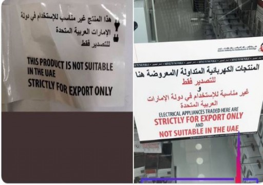 سعوديون يدشنون حملة إلكترونية لمقاطعة المنتجات الإماراتية
