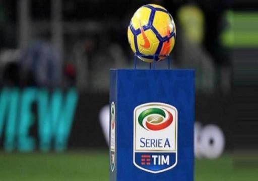 الاتحاد الإيطالي لكرة القدم يعلن إنهاء الموسم الكروي في 20 أغسطس المقبل