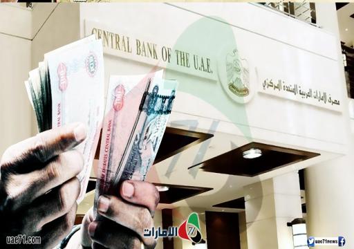 أسوشيتد برس: اتهامات أمريكية بغسيل مليار دولار لصالح إيران عبر الإمارات