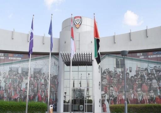 الاتحاد الإماراتي يشكل لجنة لوضع روزنامة للموسم الجديد