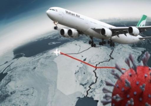 تحقيق يكشف كيف أسهمت شركة طيران إيرانية من نقل كورونا إلى دول الخليج