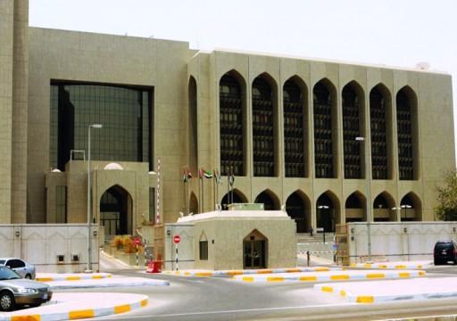 المصرف المركزي: الخدمات المصرفية في الدولة ستظل مستمرة