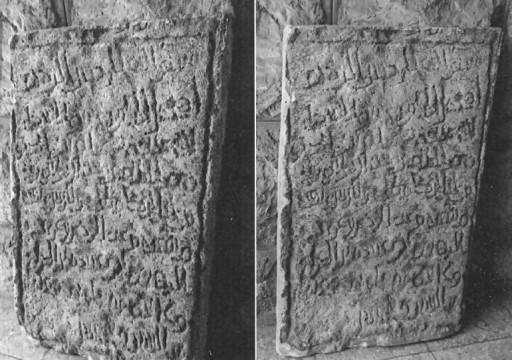 """نقش حجري """"مفقود"""" عمره أكثر من ألف عام.. عقد أمان لأهل القدس شهد عليه ثلاثة صحابة"""