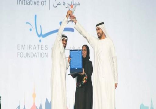 إطلاق النسخة 4 من جائزة الإمارات لشباب الخليج العربي