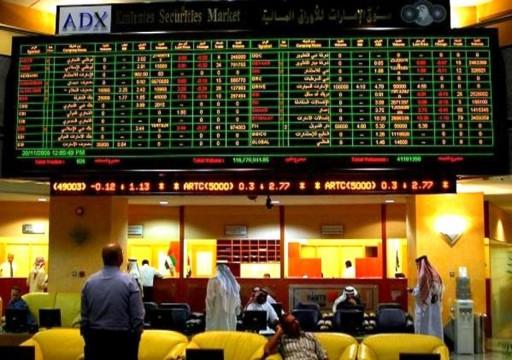 سوق أبوظبي للأوراق المالية تعلن غلق قاعات التداول بسبب كورونا