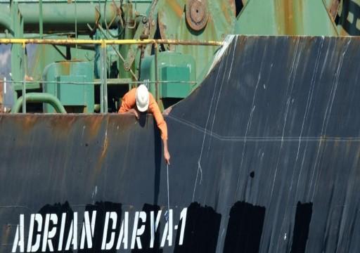 واشنطن تفرض عقوبات جديدة على ناقلة النفط الإيرانية
