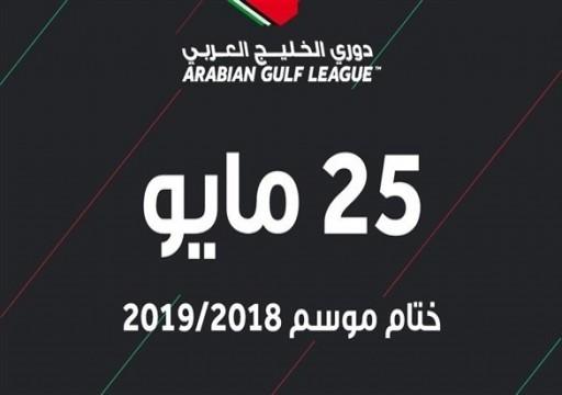 لجنة المحترفين تغير مواعيد الجولة 21 من كأس زايد للأبطال
