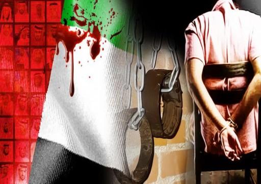 منظمات وشخصيات دولية تطالب أبوظبي باحترام حرية التعبير وإطلاق سراح المعتقلين