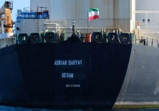 أمريكا تصادر 4 سفن محملة بالنفط الإيراني كانت في طريقها لفنزويلا