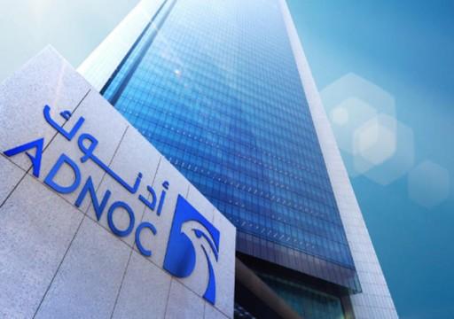 أدنوك» تُنجز اتفاقية شراكة مع «الثروة السيادية» السنغافوري