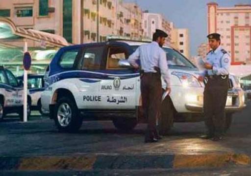 شرطة الشارقة تتصدى لسلوكيات مراهقين في 10 حدائق ساخنة