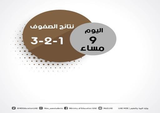 تنويه مهم من وزارة التربية لطلبة الصفوف 1-2-3