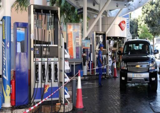 لبنان يخطط لشراء الوقود من الكويت لسد احتياجاته