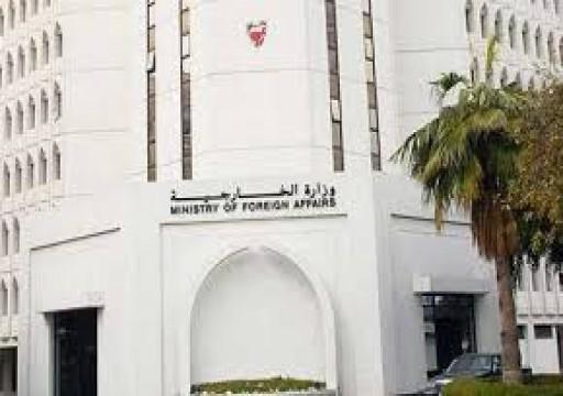 البحرين تدعو مواطنيها في لبنان إلى المغادرة فورًا