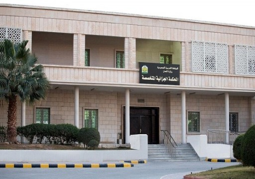 السعودية.. إدانة 38 متهما بالتكفير وتمويل الإرهاب