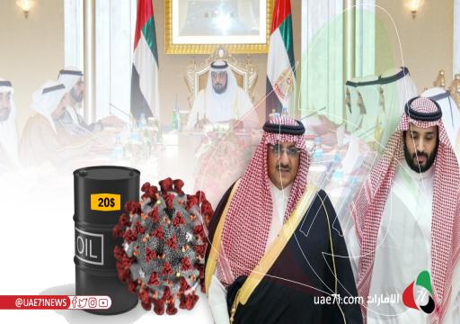 """أضعفت المجلس الأعلى للاتحاد.. كيف تدير أبوظبي أزمة """"آل سعود"""" """"وكورونا"""" وانهيار أسعار النفط؟"""
