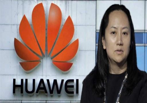 كندا تطلق سراح مديرة هواوي الصينية بكفالة 10 ملايين دولار