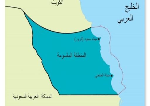 الكويت والسعودية تتفقان على عودة الإنتاج بأسرع وقت من المنقطة المقسومة