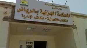 محكمة سعودية تقضي بسجن 14 شخصا بينهم بحريني بتهم الإرهاب