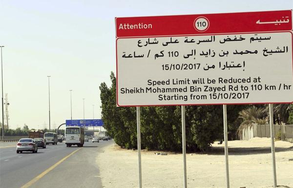 بدء سريان خفض السرعة على شارعي محمد بن زايد والإمارات بعد غد