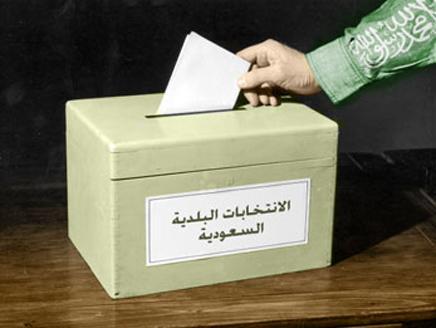 السعودية تحظر على 7 فئات الترشح في الانتخابات البلدية المقبلة