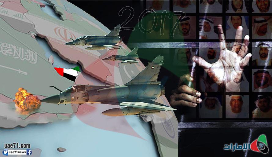 تقرير مرجعي توثيقي.. حصاد الإمارات لعام 2017 (1-2)