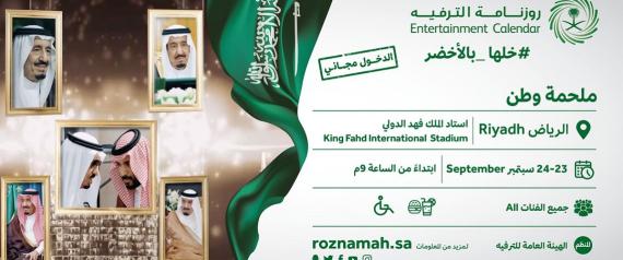 استجابة لهيئة الترفيه.. السعودية تسمح لأول مرة بحضور النساء حفلا فنيا