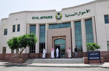 السعودية تمنع كبار موظفي الدولة الزواج من غير المواطنات