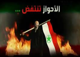 المقاومة الأحوزاية تتبنى إحراق مقر للثوري الإيراني