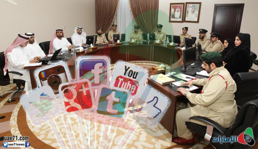 اجتماع أمني يقرر التجسس على الإماراتيين والضغط على مواقع