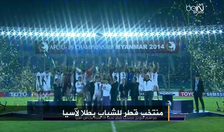 منتخب قطر يتوج ببطولة كأس آسيا للشباب