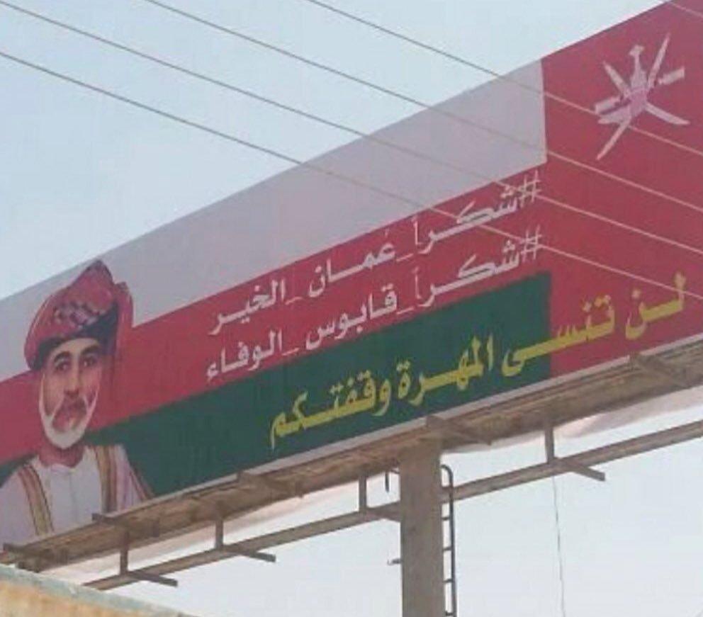 بعد الإمارات..ماذا وراء التحركات السعودية على الحدود اليمنية مع عُمان؟