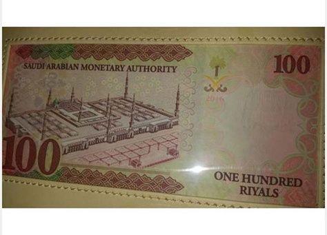 مؤسسة النقد تطلق الإصدار السادس للريال السعودي