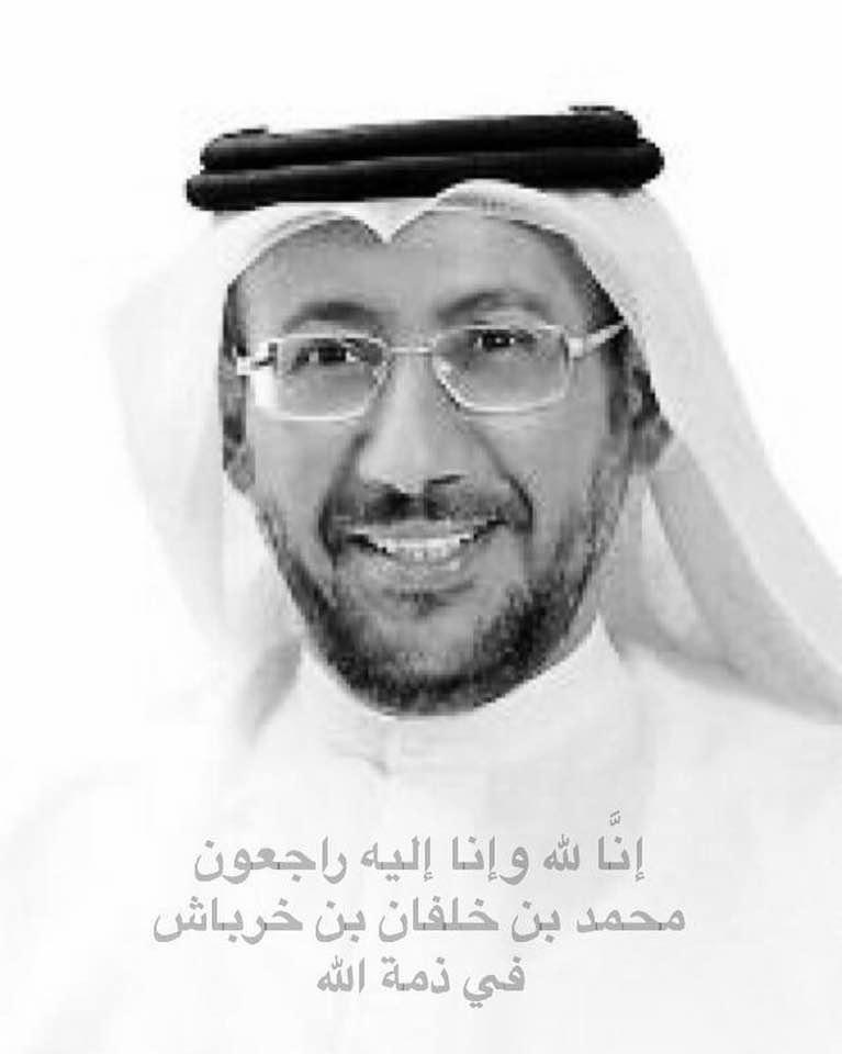 وزير الدولة للشؤون المالية السابق محمد بن خلفان بن خرباش في ذمة الله