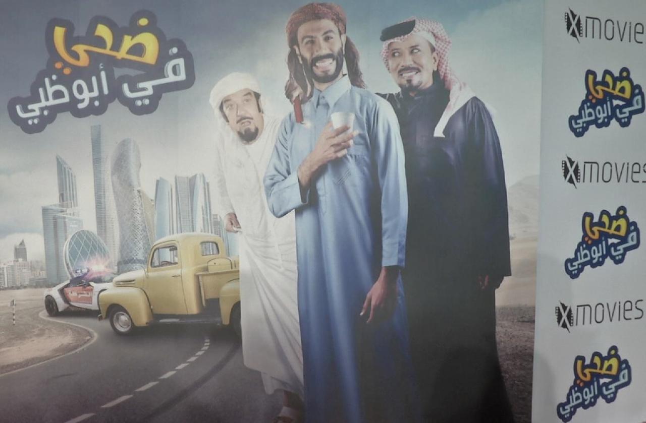 """""""ضحى في أبوظبي"""".. يدشن السينما الجماهيرية بالخليج"""