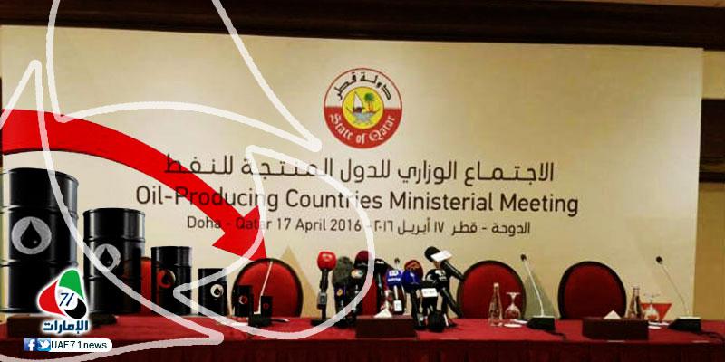 فشل اجتماع الدوحة لتثبيت النفط.. مواقف الدول وموانع الاتفاق