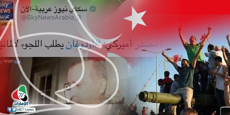 تعاطي إعلام أبوظبي مع انقلاب تركيا... سقوط مهني وانحياز للانقلابيين