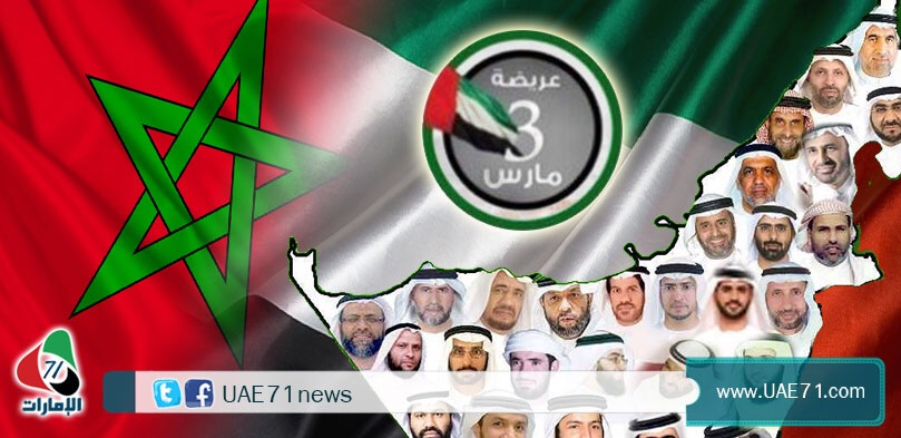 """""""العريضة"""".. سابقة تجريم في دولة الإمارات وسابقة تشريع في المغرب"""