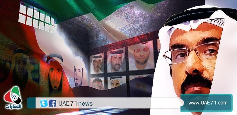 واقع حقوق الإنسان وحرياته في الإمارات.. حقائق ووقائع لا تُطمس!
