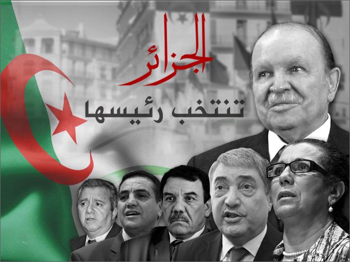 الجزائر تنتخب رئيسها اليوم وبوتفليقة الأوفر حظًا