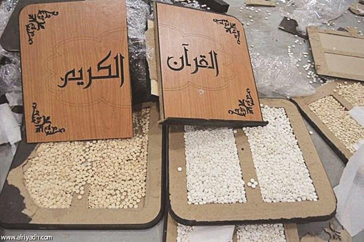 السعودية تحبط تهريب 4 ملايين حبة مخدرة داخل حاملات المصاحف